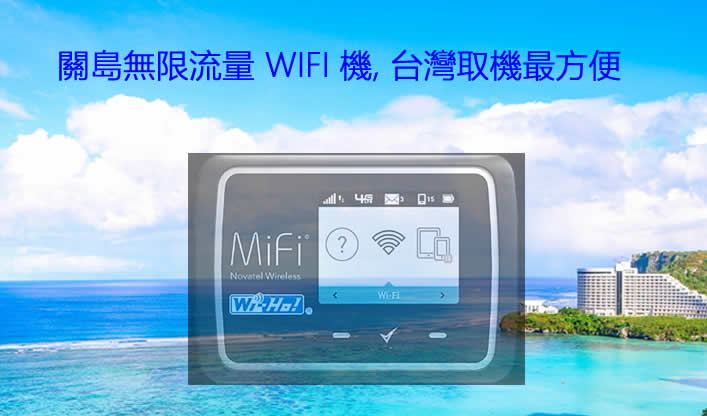 關島無限上網吃到飽:台灣取件