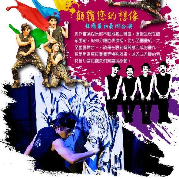 【塗鴉秀】非語言公演塗鴉秀:[HERO]是一場顛覆大家想像的美術表演,將作畫過程原封不動地搬上舞臺
